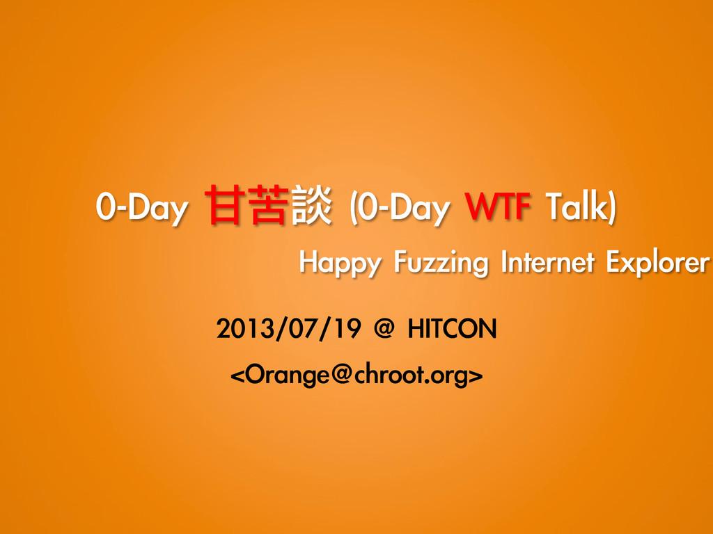 0-Day 甘苦談 (0-Day WTF Talk)