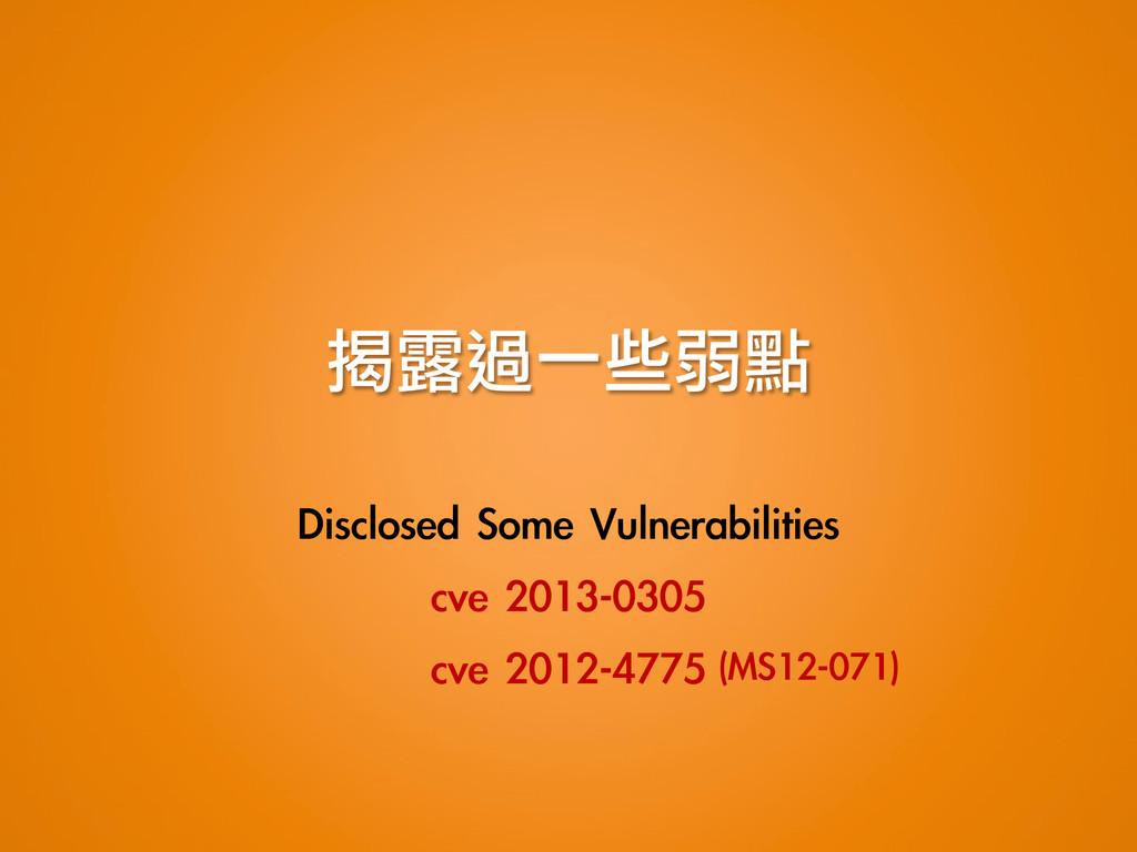 揭露過一些弱點 Disclosed Some Vulnerabilities cve...