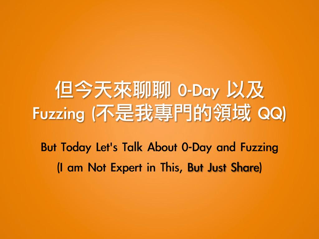 但今天來聊聊 0-Day 以及  Fuzzing (不是我專門的領域 QQ) Bu...