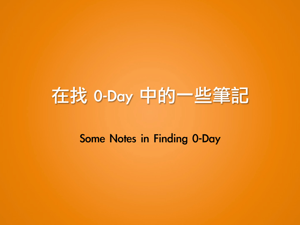在找 0-Day 中的一些筆記 Some Notes in Finding 0-...