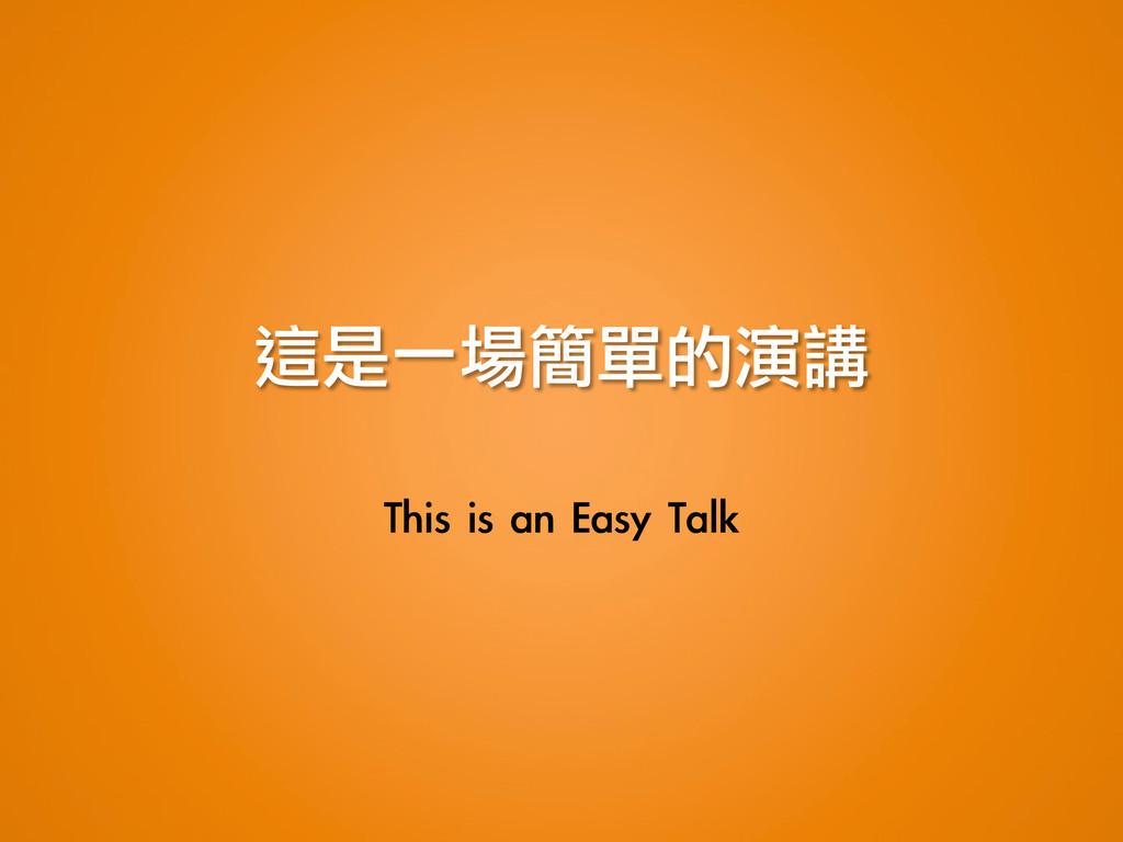 這是一場簡單的演講 This is an Easy Talk
