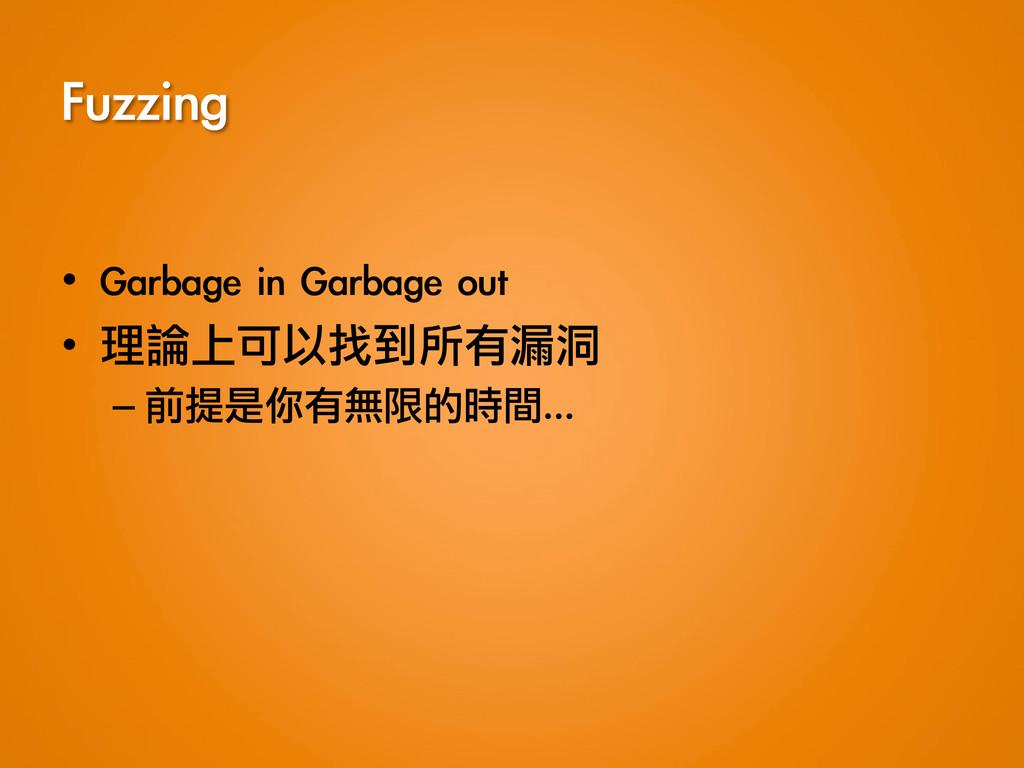 Fuzzing  • Garbage in Garbage out • 理論上...