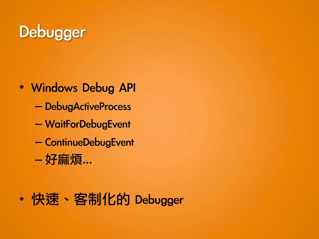 Debugger • Windows Debug API –DebugActive...