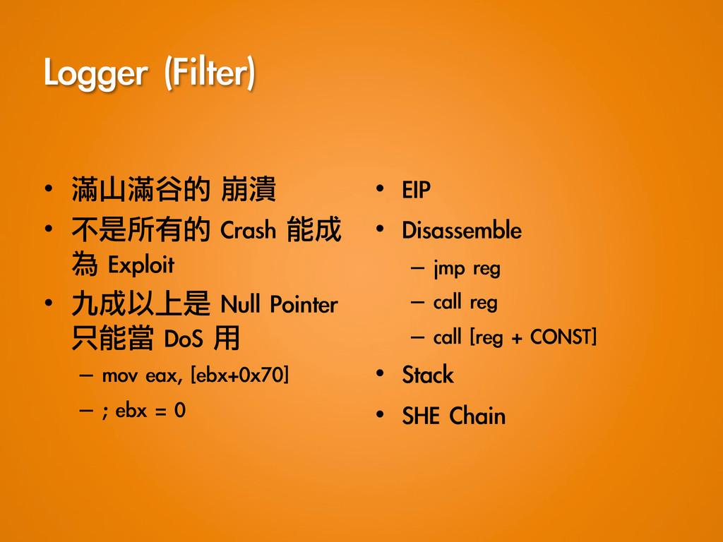 Logger (Filter) • 滿山滿谷的 崩潰 • 不是所有的 Crash...