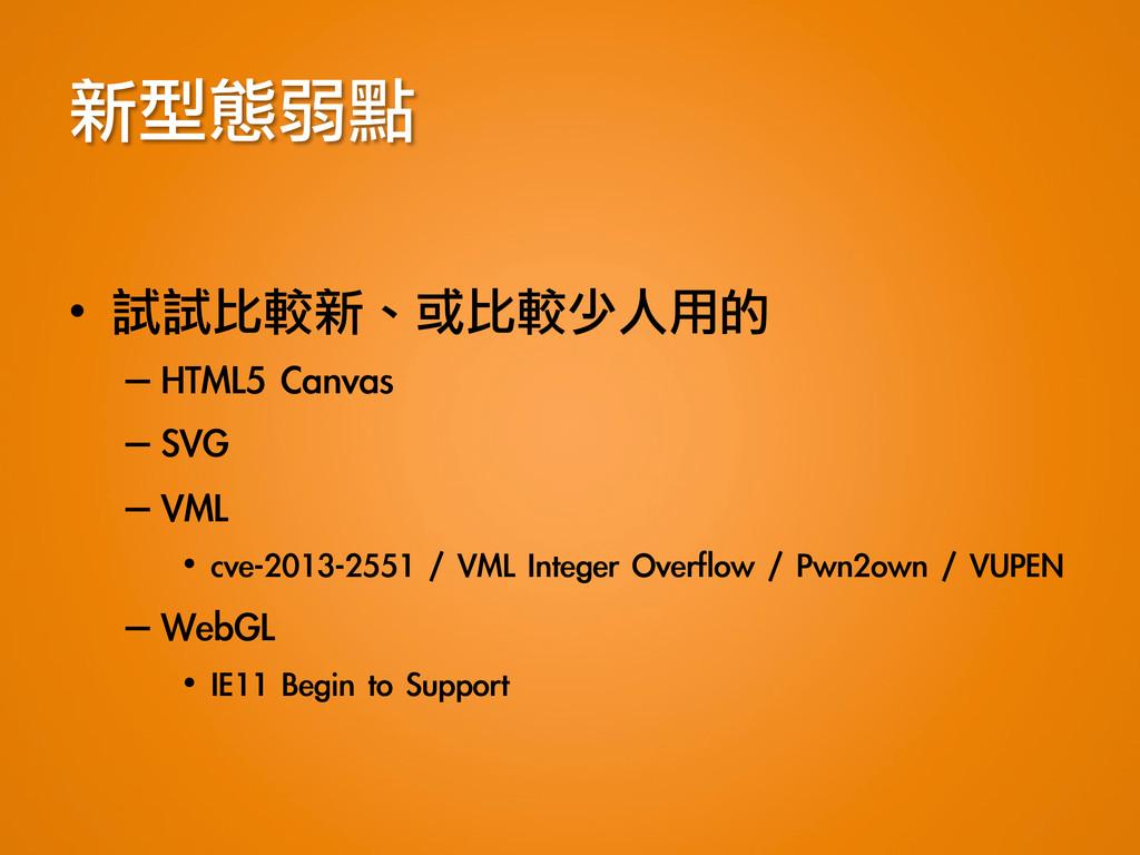 新型態弱點 • 試試比較新、或比較少人用的 –HTML5 Canvas –SVG...