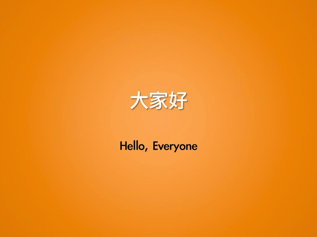 大家好 Hello, Everyone