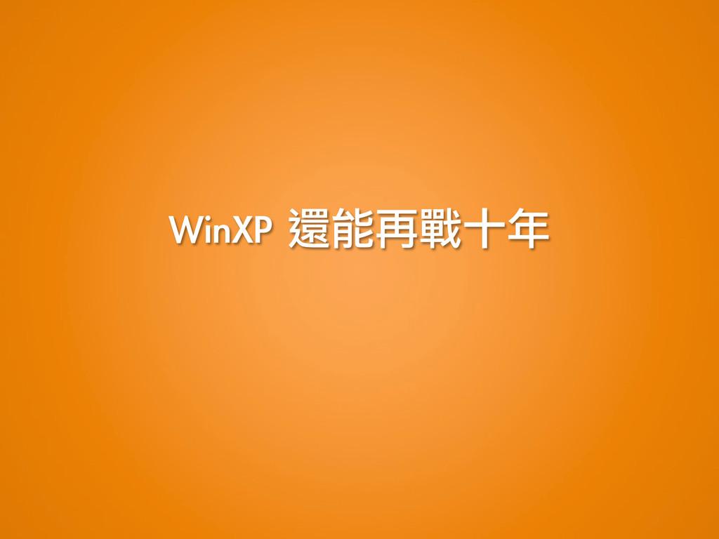 WinXP 還能再戰十年