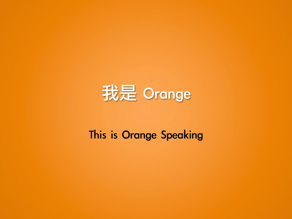 我是 Orange This is Orange Speaking