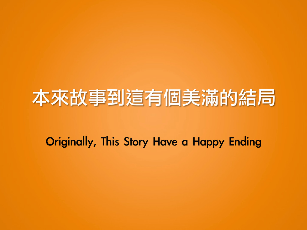 本來故事到這有個美滿的結局 Originally, This Story Have ...