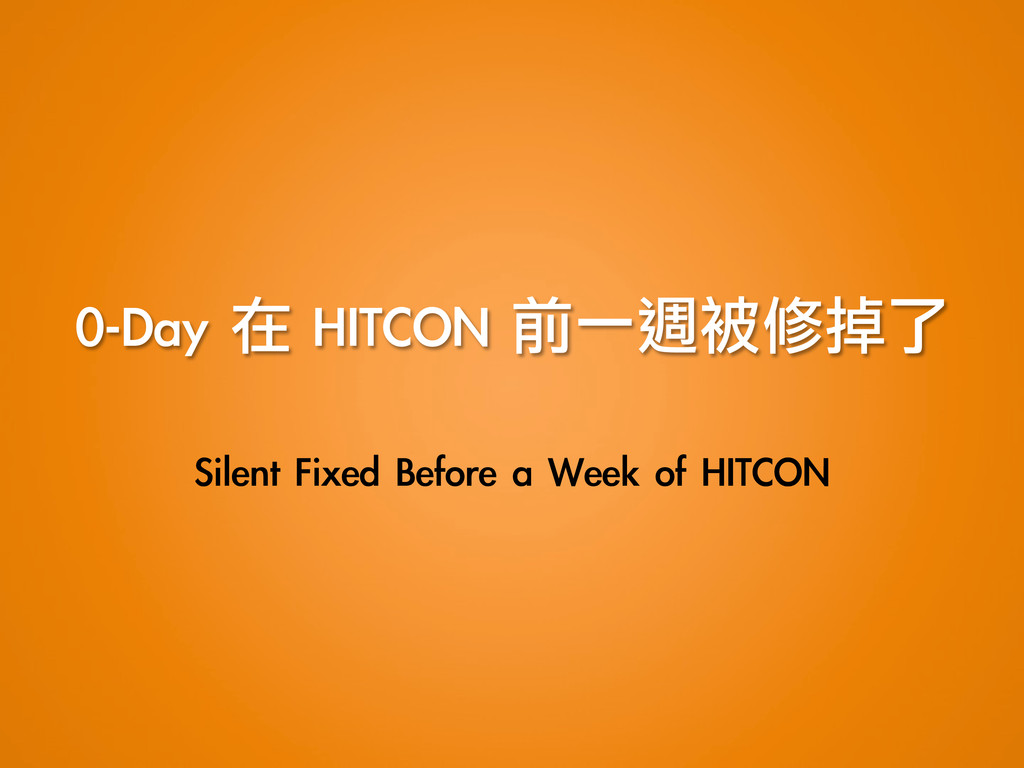0-Day 在 HITCON 前一週被修掉了 Silent Fixed Befor...