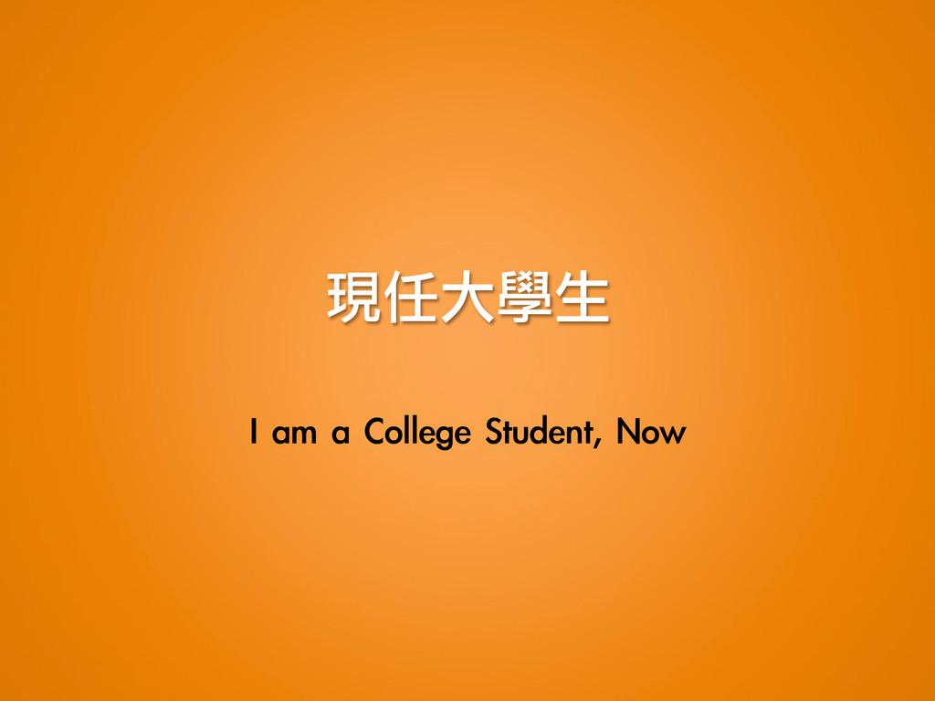 現任大學生 I am a College Student, Now