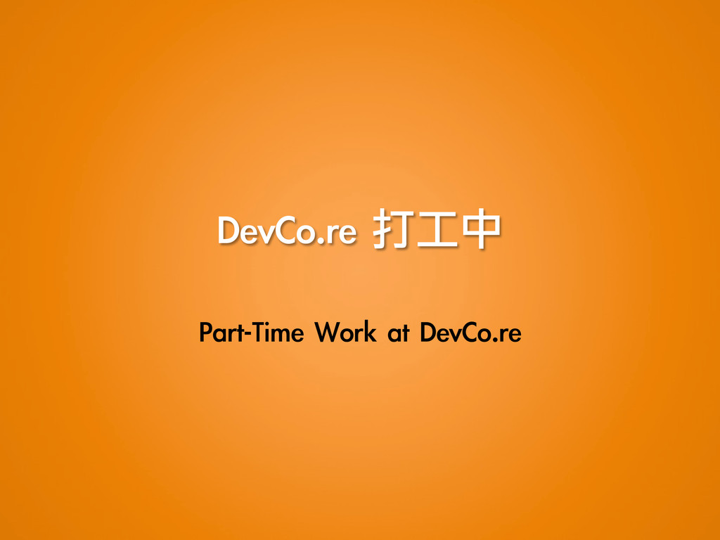DevCo.re 打工中 Part-Time Work at DevCo.re
