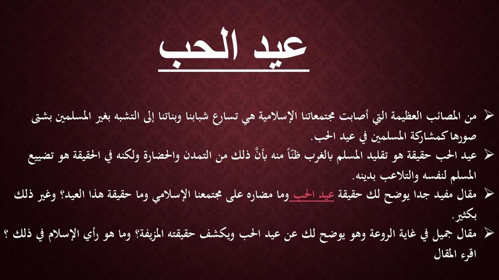 بحلا ديع ➢ شتلا ىلإ انتانبو انبابش عراست يه ةيم...