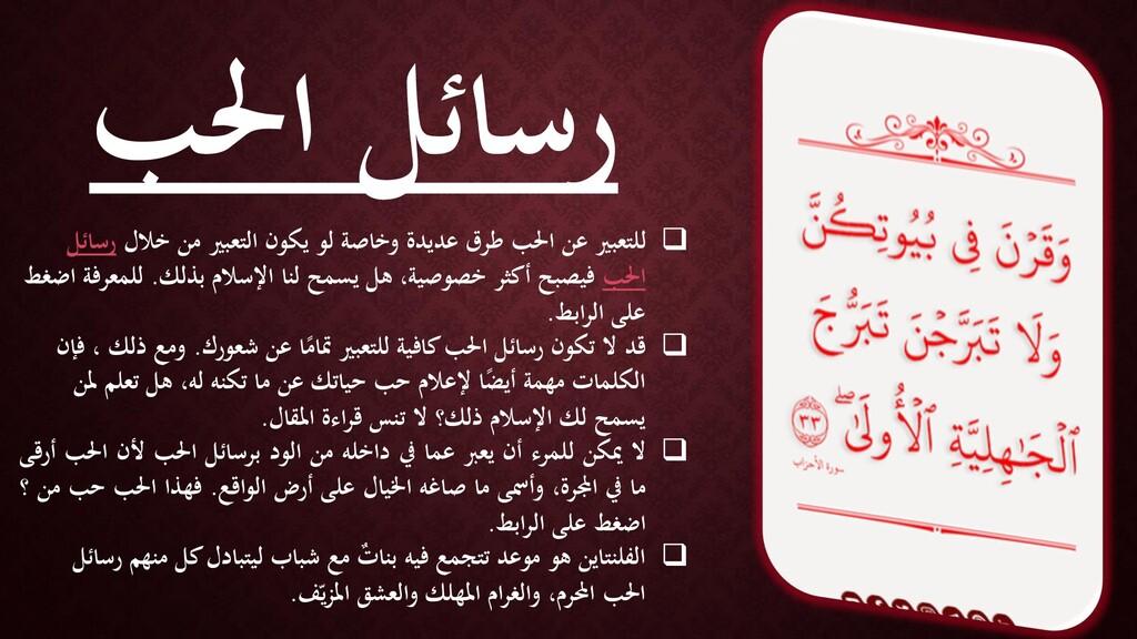 بحلا لئاسر ❑ الخ نم ريبعتلا نوكي ول ةصاخو ةديدع...