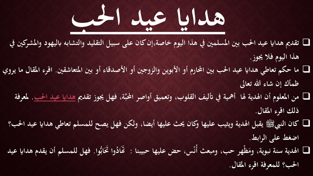 بحلا ديع اياده ❑ اشتلاو ديلقتلا ليبس ىلع ناك نإ...