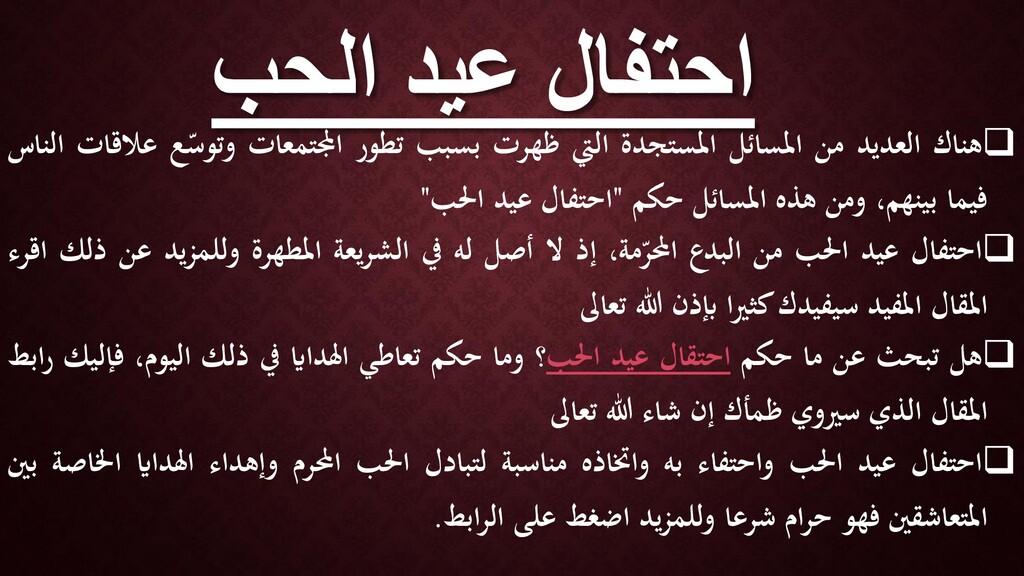 بحلا ديع لافتحا ❑ كانه ديدعلا نم لئاسملا ةدجتسم...