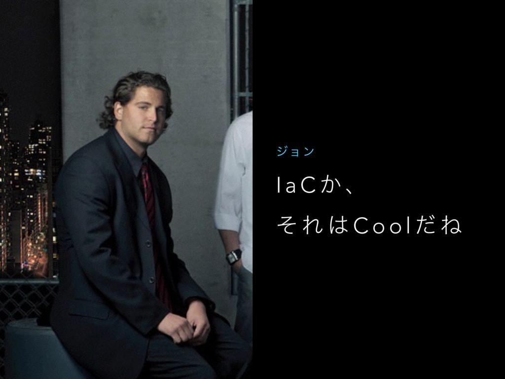 I a C ͔ ɺ ͦ Ε  C o o l ͩ Ͷ δϣ ϯ