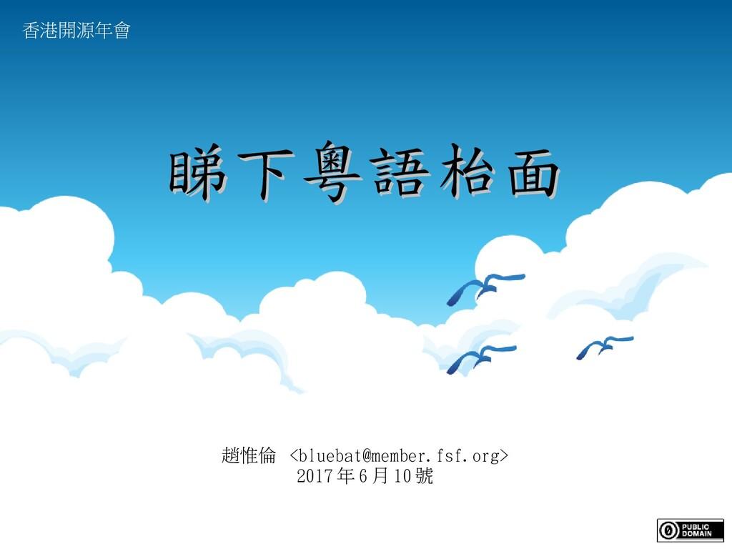 趙惟倫 <bluebat@member.fsf.org> 2017 年 6 月 10 號 睇下...