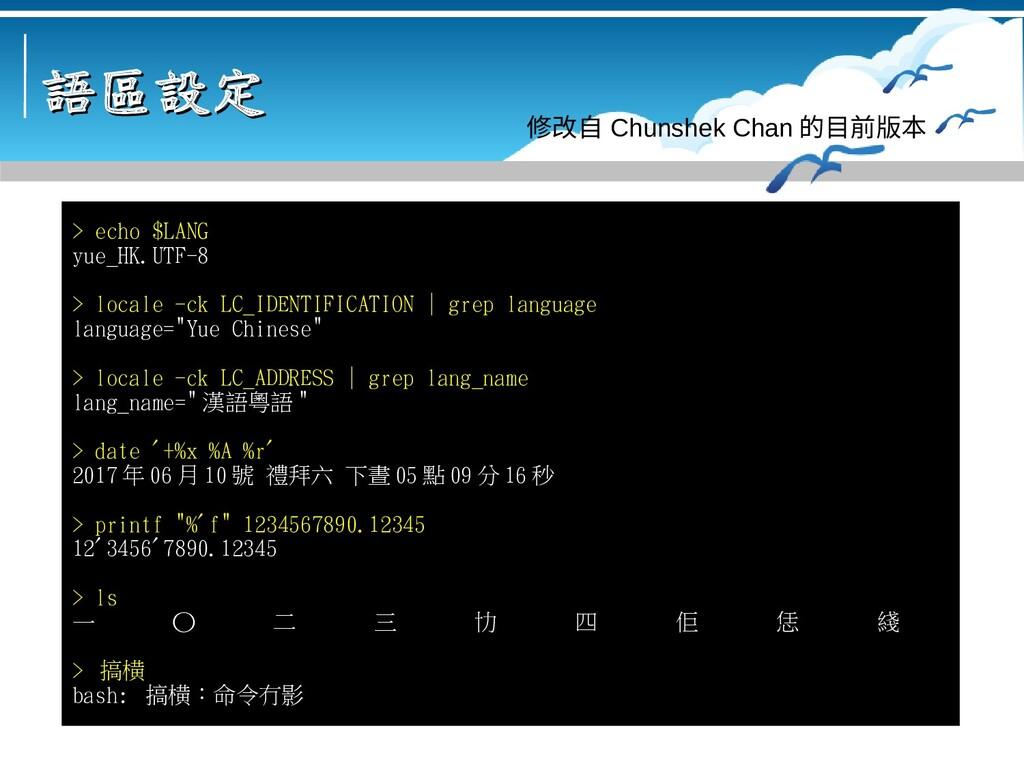 語區設定 語區設定 > echo $LANG yue_HK.UTF-8 > locale -c...