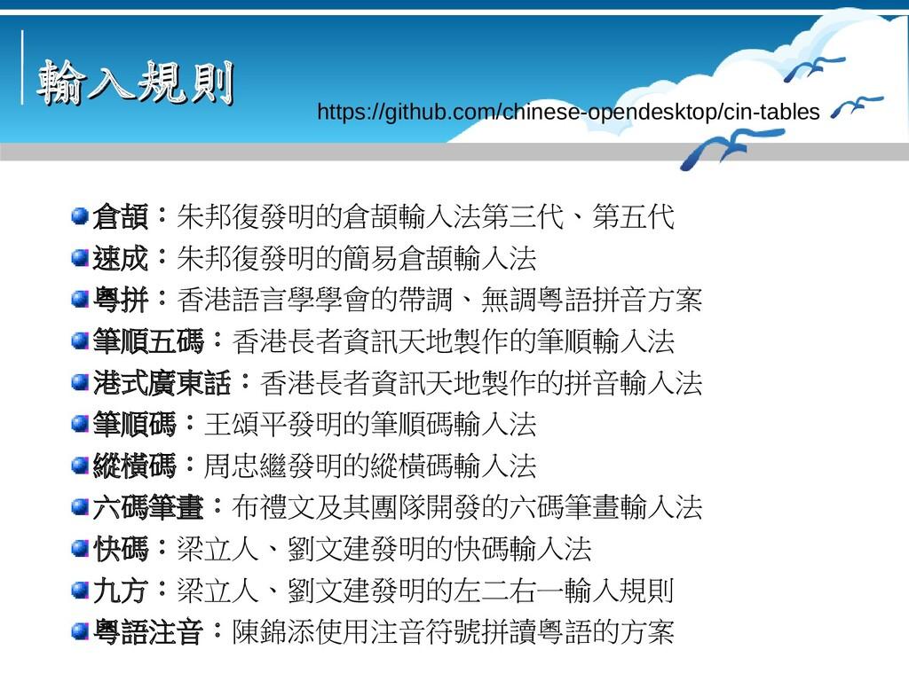 輸入規則 輸入規則 倉頡:朱邦復發明的倉頡輸入法第三代、第五代 速成:朱邦復發明的簡易倉頡輸入...