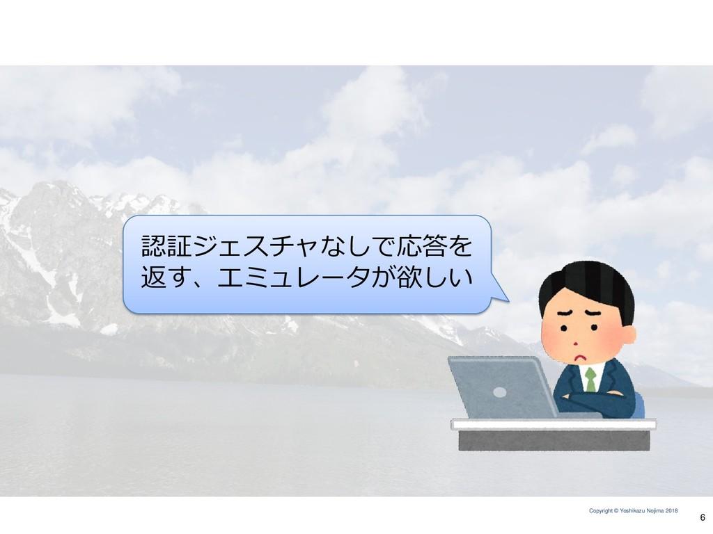 Copyright © Yoshikazu Nojima 2018 6 認証ジェスチャなしで応...