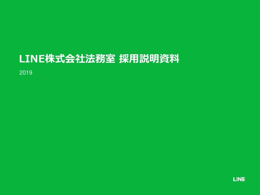 LINE株式会社法務室 採用説明資料 2019