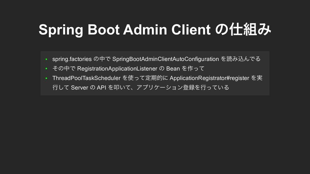 Spring Boot Admin Client ͷΈ ● spring.factorie...