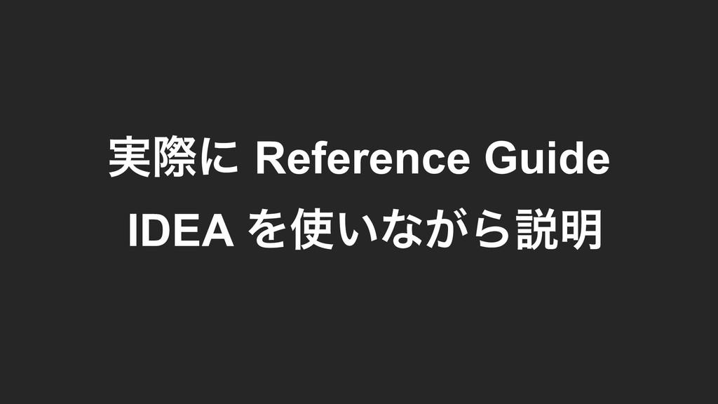 ࣮ࡍʹ Reference Guide IDEA Λ͍ͳ͕Βઆ໌