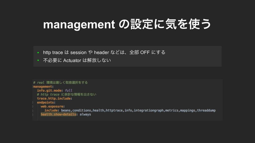 ● http trace  session  header ͳͲɺશ෦ OFF ʹ͢Δ ...