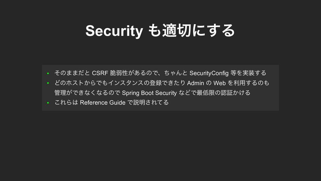 ● ͦͷ··ͩͱ CSRF ੬ऑੑ͕͋ΔͷͰɺͪΌΜͱ SecurityConfig Λ࣮...