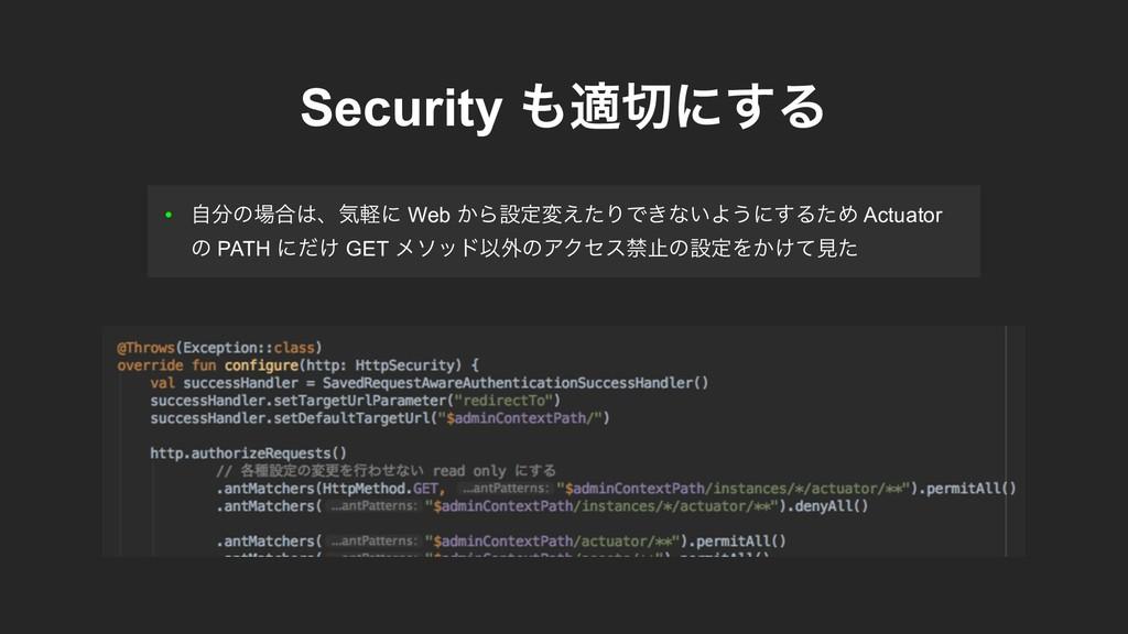 ● ࣗͷ߹ɺؾܰʹ Web ͔Βઃఆม͑ͨΓͰ͖ͳ͍Α͏ʹ͢ΔͨΊ Actuator ͷ...