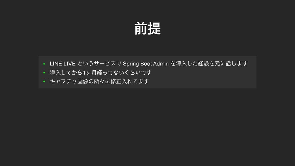 ● LINE LIVE ͱ͍͏αʔϏεͰ Spring Boot Admin Λಋೖͨ͠ܦݧΛ...