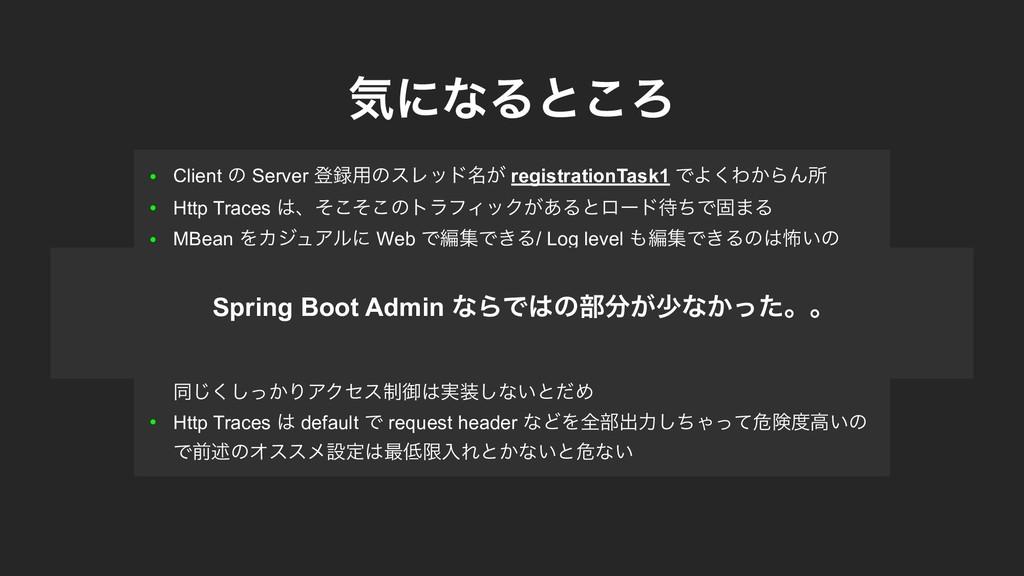 ● Client ͷ Server ొ༻ͷεϨου໊͕ registrationTask1 ...