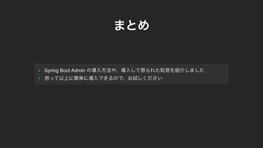 ● Spring Boot Admin ͷಋೖํ๏ɺಋೖͯ͠ಘΒΕͨݟΛհ͠·ͨ͠ ● ...