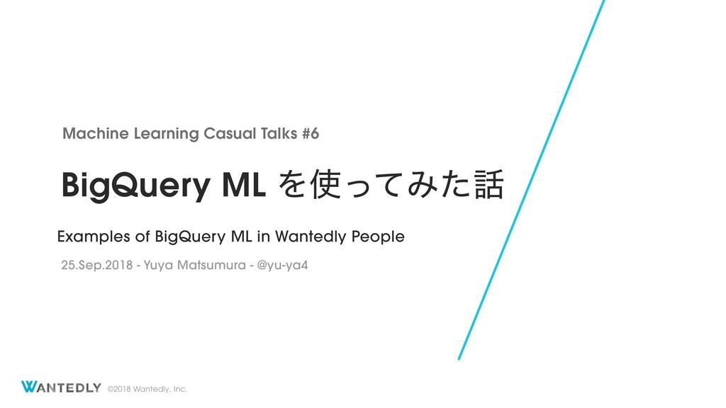 ©2018 Wantedly, Inc. BigQuery ML ΛͬͯΈͨ Exampl...