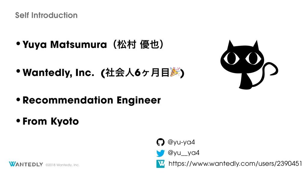 ©2018 Wantedly, Inc. •Yuya Matsumuraʢদଜ ༏ʣ •Wa...