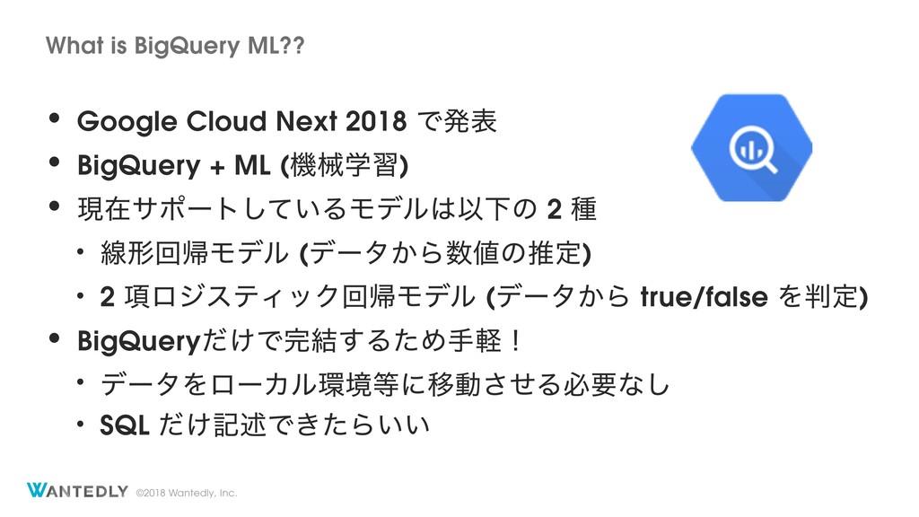 ©2018 Wantedly, Inc. • Google Cloud Next 2018 Ͱ...