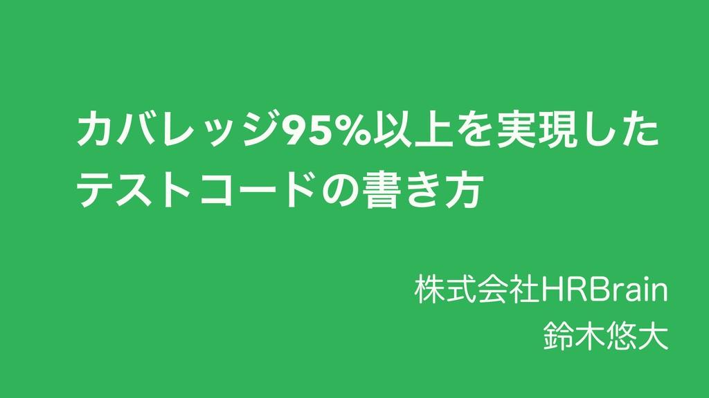 ΧόϨοδ95%Ҏ্Λ࣮ݱͨ͠ ςετίʔυͷॻ͖ํ גࣜձࣾ)3#SBJO ླ༔େ