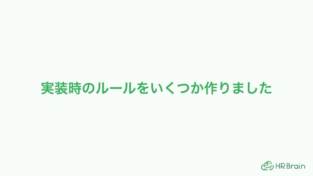 ࣮ͷϧʔϧΛ͍͔ͭ͘࡞Γ·ͨ͠