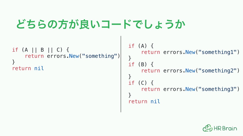 ͲͪΒͷํ͕ྑ͍ίʔυͰ͠ΐ͏͔ if (A || B || C) { return erro...