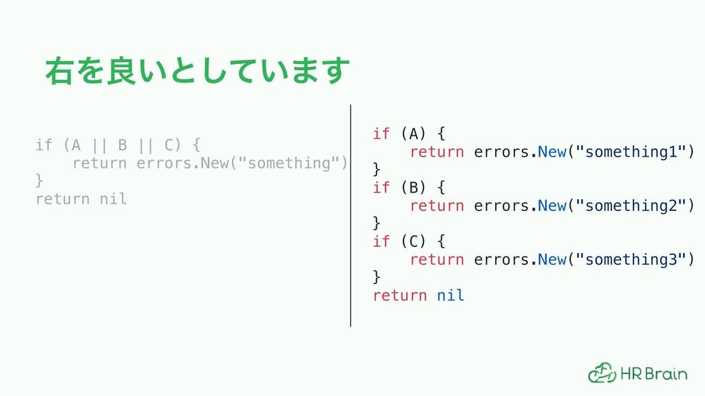 ӈΛྑ͍ͱ͍ͯ͠·͢ if (A || B || C) { return errors.New...