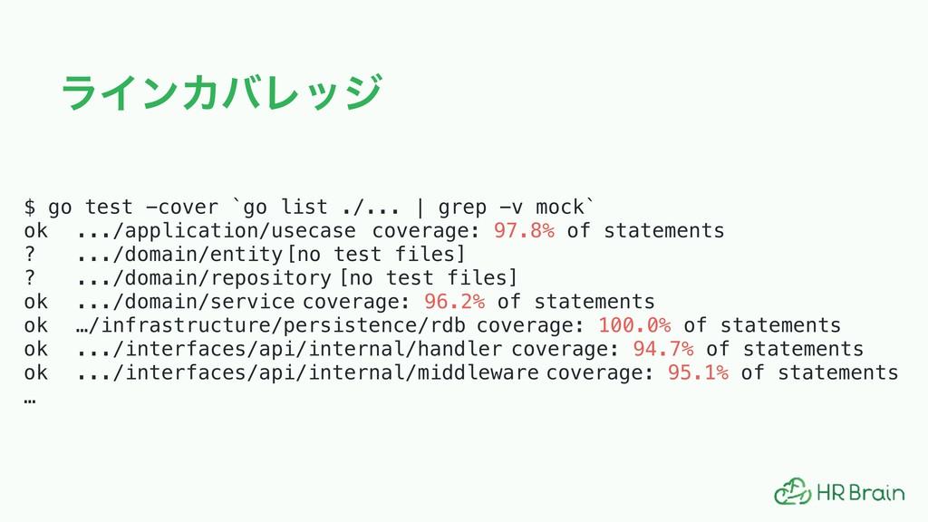 ϥΠϯΧόϨοδ $ go test -cover `go list ./... | grep...