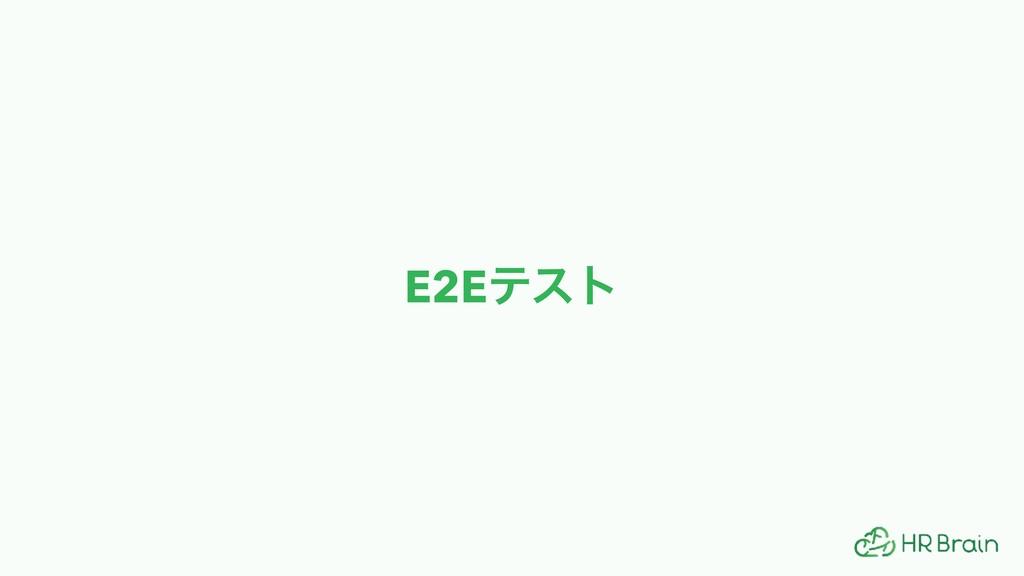E2Eςετ