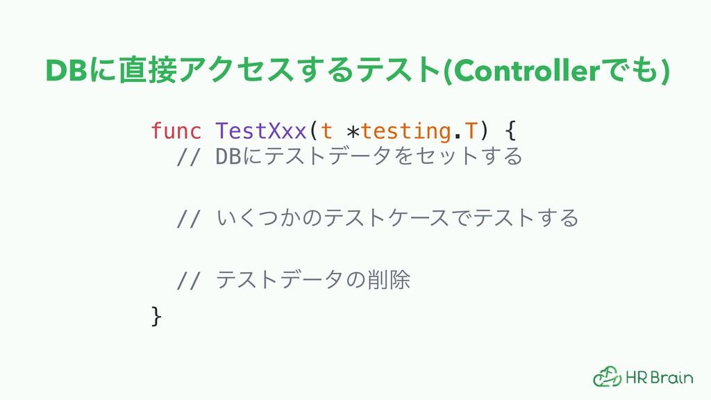 DBʹΞΫηε͢Δςετ(ControllerͰ) func TestXxx(t *te...
