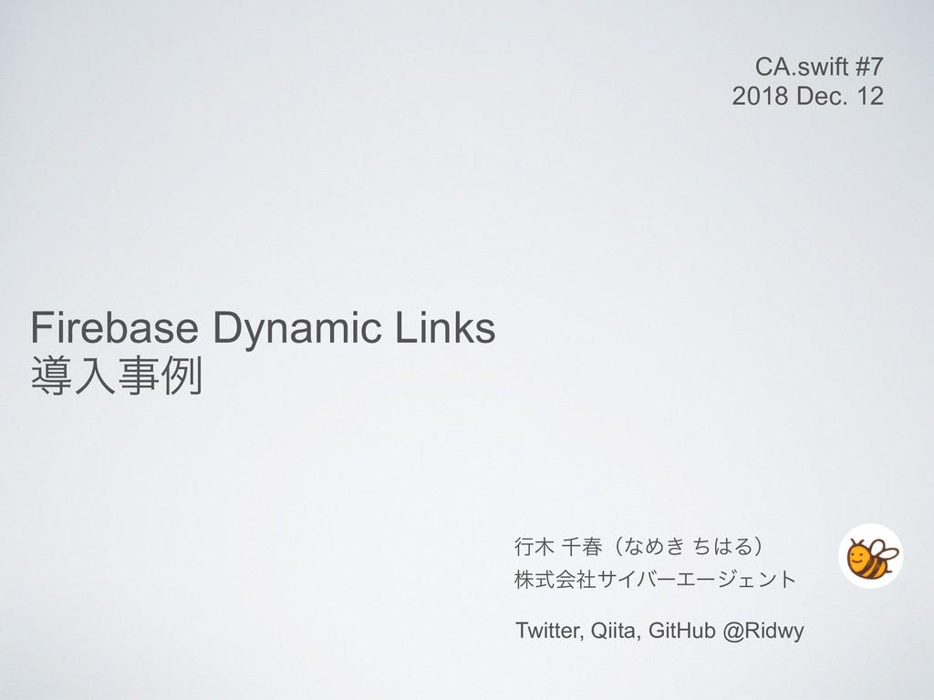 ߦ ઍय़ʢͳΊ͖ ͪΔʣ גࣜձࣾαΠόʔΤʔδΣϯτ Firebase Dynamic ...