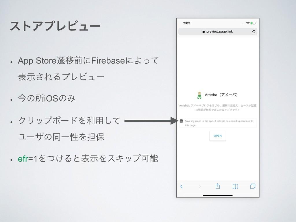 ετΞϓϨϏϡʔ • App StoreભҠલʹFirebaseʹΑͬͯ දࣔ͞ΕΔϓϨϏϡ...