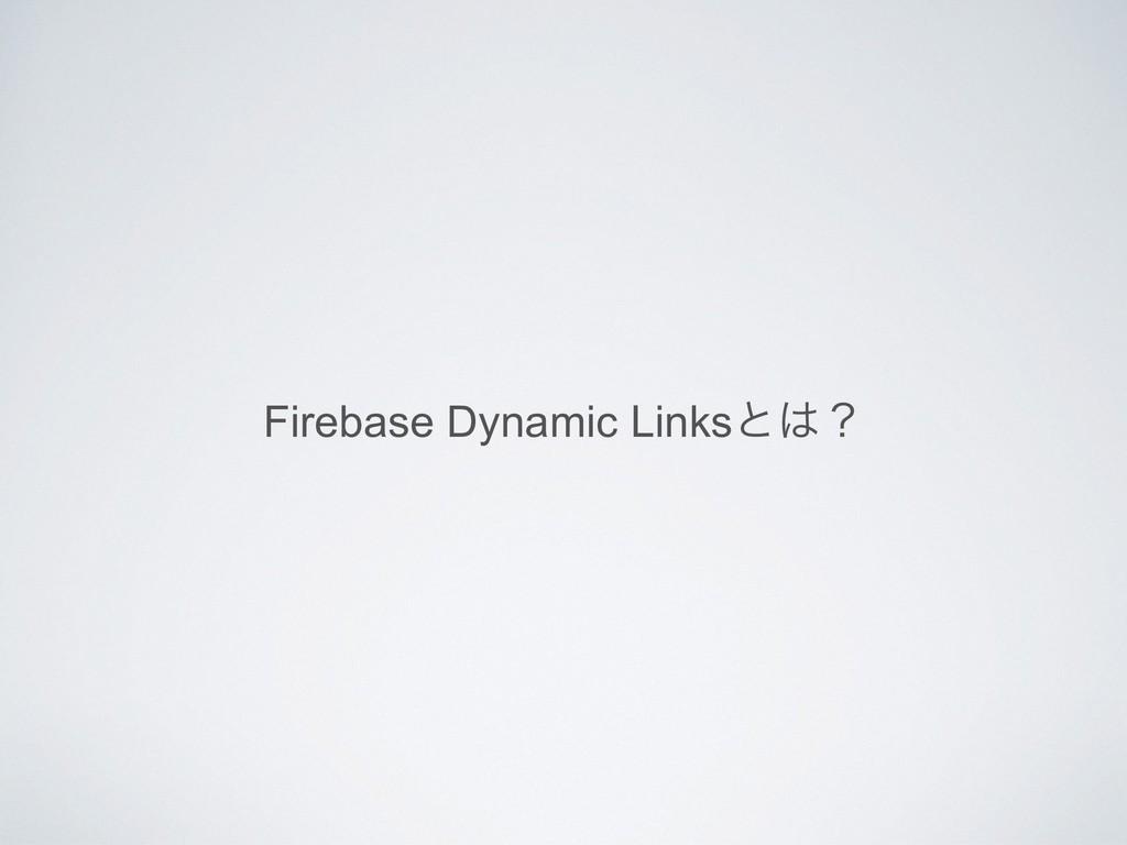 Firebase Dynamic Linksͱʁ