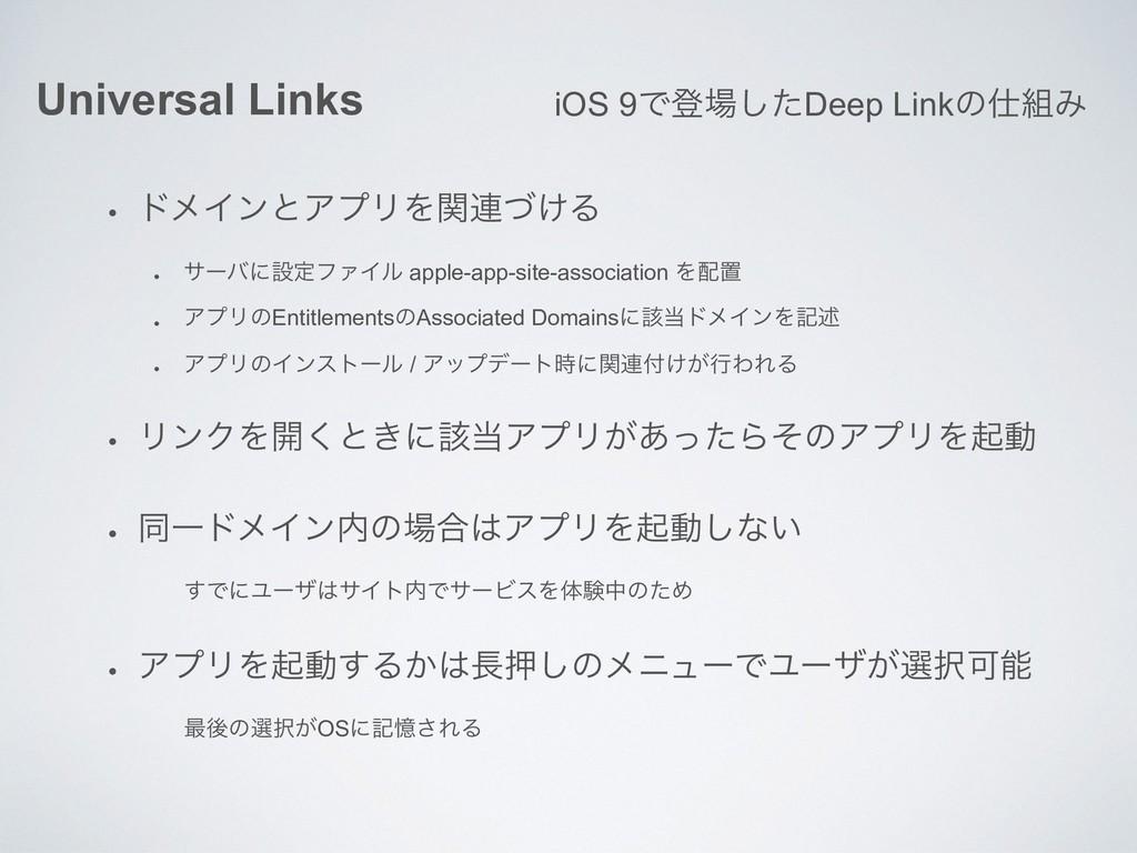 Universal Links • υϝΠϯͱΞϓϦΛؔ࿈͚ͮΔ • αʔόʹઃఆϑΝΠϧ a...