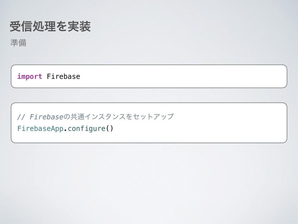 ड৴ॲཧΛ࣮ ४උ import Firebase // Firebaseͷڞ௨Πϯελϯε...