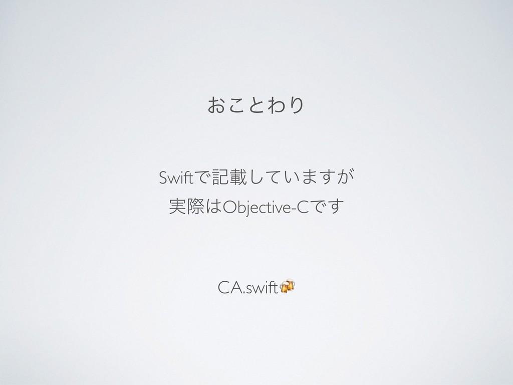 ͓͜ͱΘΓ SwiftͰهࡌ͍ͯ͠·͕͢ ࣮ࡍObjective-CͰ͢ CA.swift